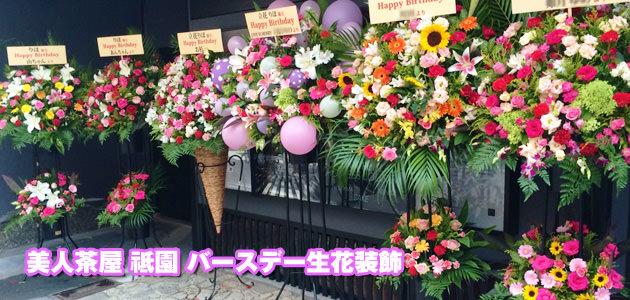 美人茶屋祗園バースデー生花装飾