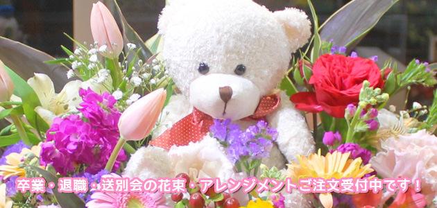 卒業・退職祝い・送別会の花束・アレンジメント