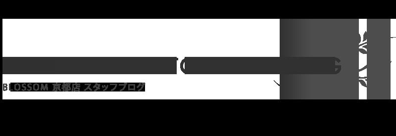 フラワーショップBLOSSOM 京都店 スタッフブログ