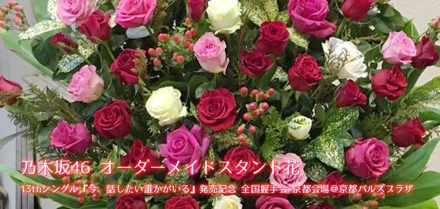 京都パルスプラザ 乃木坂46 オーダーメイドスタンド花