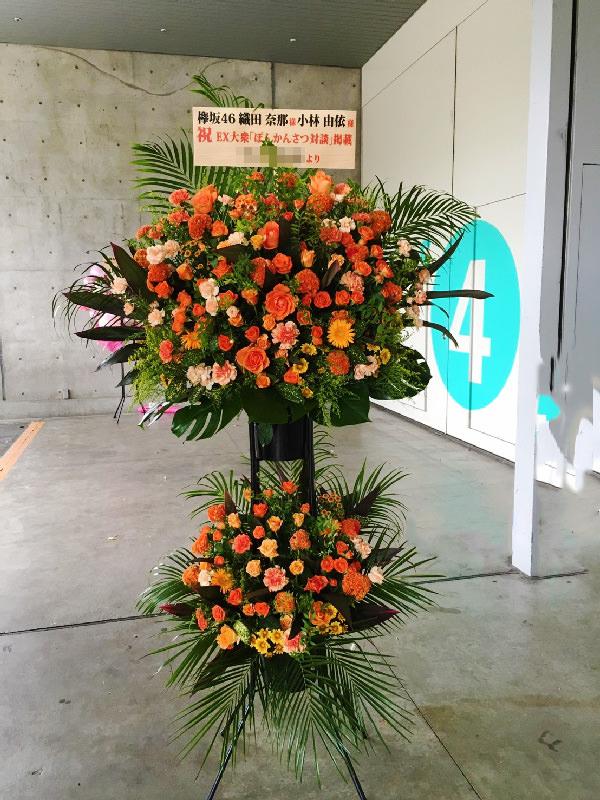オレンジ指定2段スタンド花