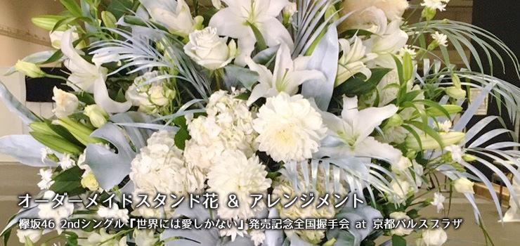 京都パルスプラザで行われた欅坂46の2ndシングル『世界には愛しかない』発売記念全国握手会にオーダーメイドスタンド花・アレンジメントをお届けしました!