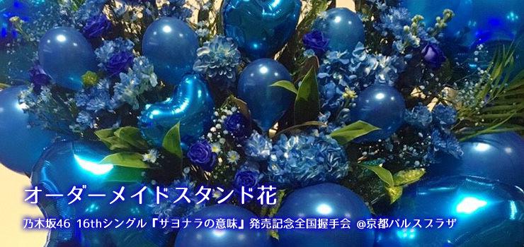 京都パルスプラザで行われた乃木坂46の16thシングル『サヨナラの意味』発売記念全国握手会にオーダーメイドスタンド花をお届けしました!