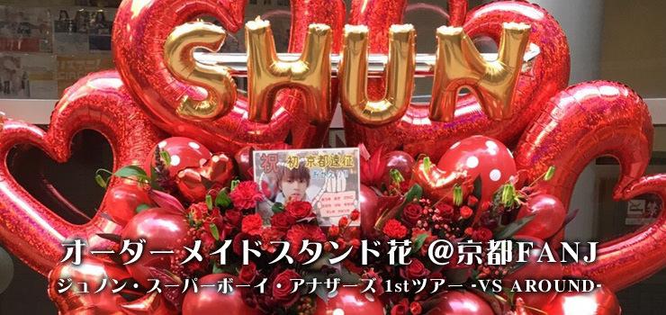 京都FANJで行われたジュノン・スーパーボーイ・アナザーズ1stツアー -VS AROUND- にオーダーメイドスタンド花をお届けいたしました!