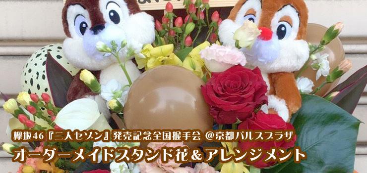 京都パルスプラザで行われた欅坂46『二人セゾン』発売記念全国握手会にオーダーメイドスタンド花をお届けしました!