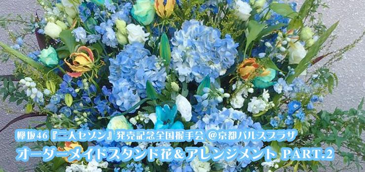 京都パルスプラザで行われた欅坂46『二人セゾン』発売記念全国握手会にオーダーメイドスタンド花・アレンジメントをお届けしました!