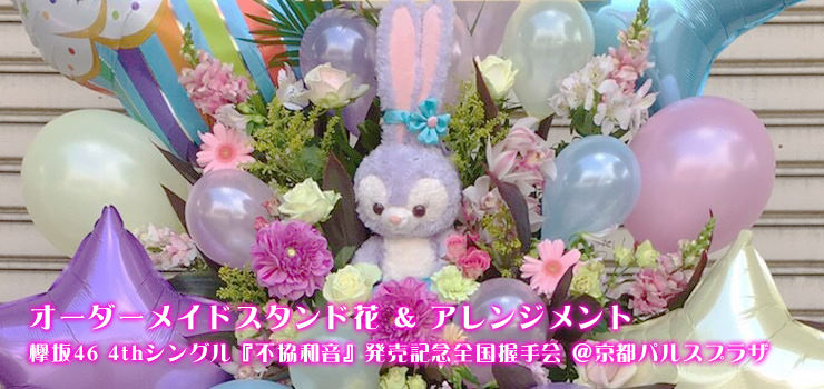 京都パルスプラザで行われた欅坂46 4thシングル『不協和音』発売記念全国握手会にオーダーメイドスタンド花をお届けしました!