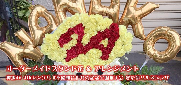 京都パルスプラザで行われた欅坂46 4thシングル『不協和音』発売記念全国握手会にオーダーメイドスタンド花&アレンジメントをお届けしました!