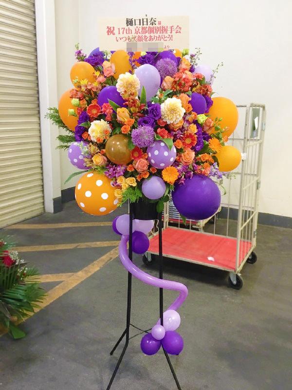 紫オレンジバルーンスタンド1段