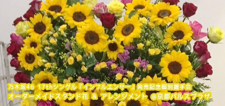 京都パルスプラザで開催された乃木坂46の17thシングル『インフルエンサ―』発売記念 個別握手会にオーダーメイドスタンド花をお届けしました!