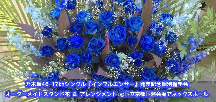 国立京都国際会館アネックスホールで開催された乃木坂46の17thシングル『インフルエンサー』発売記念個別握手会にオーダーメイドスタンド花をお届けしました!