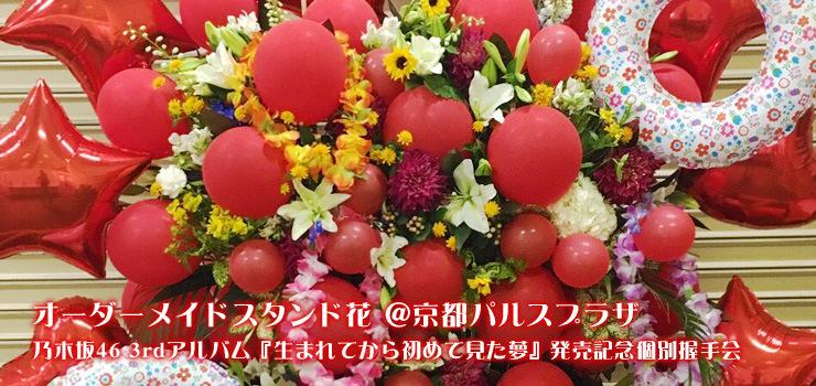 京都パルスプラザで行われた乃木坂46の3rdアルバム『生まれてから初めて見た夢』発売記念個別握手会にオーダーメイドスタンド花をお届けしました!