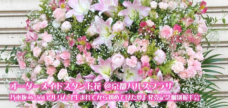 京都パルスプラザで行われた乃木坂46の3rdアルバム『生まれてから初めて見た夢』発売記念個別握手会にオーダーメイドスタンド花をお届けしました!その2