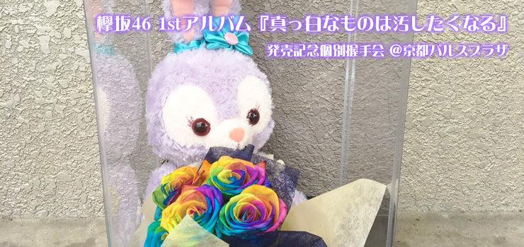 京都パルスプラザで行われた欅坂46の1stアルバム『真っ白なものは汚したくなる』発売記念個別握手会にオーダーメイドスタンド花をお届けしました!