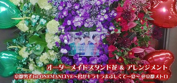 京都メトロで行われた京都男子1st ONEMANLIVE~君がキラキラまぶしくて…夏~にオーダーメイドスタンド花&アレンジメントをお届けしました!