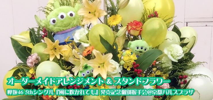 京都パルスプラザにて開催された欅坂46 5thシングル『風に吹かれても』発売記念個別握手会にオーダーメイドアレンジメント&スタンド花配達しました!
