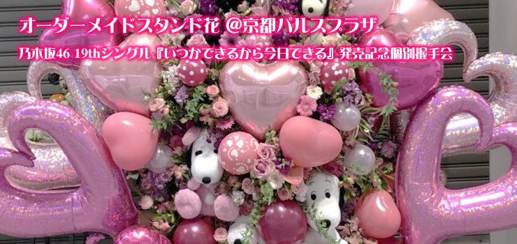 京都パルスプラザにて行われた乃木坂46の19thシングル『いつかできるから今日できる』発売記念個別握手会にオーダーメイドスタンド花をお届けしました!