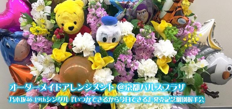 京都パルスプラザにて行われた乃木坂46の19thシングル『いつかできるから今日できる』発売記念個別握手会にオーダーメイドアレンジメントをお届けしました!