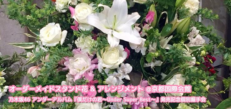 京都国際会館で行われた乃木坂46のアンダーアルバム『僕だけの君~Under Super Best~』発売記念個別握手会にオーダーメイドスタンド花&アレンジメントをお届けさせていただきました!