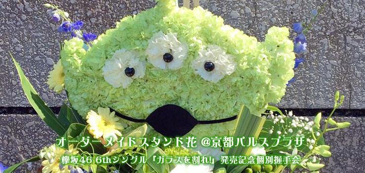 京都パルスプラザで行われた欅坂46の6thシングル『ガラスを割れ!』発売記念個別握手会にオーダーメイドスタンド花をお届けしました!