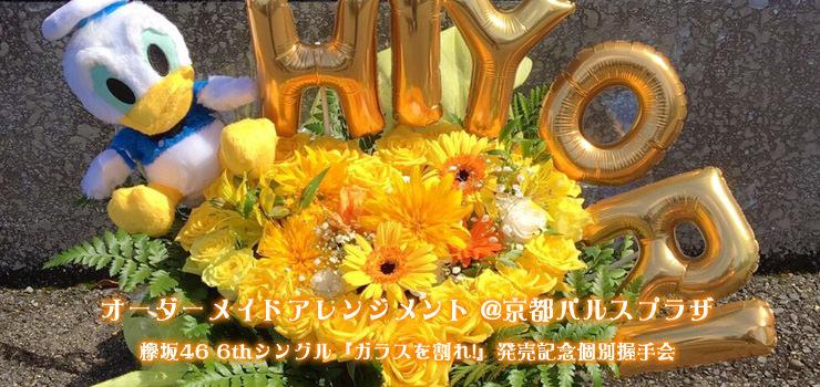 京都パルスプラザで行われた欅坂46の6thシングル『ガラスを割れ!』発売記念個別握手会にオーダーメイドアレンジメントをお届けしました!