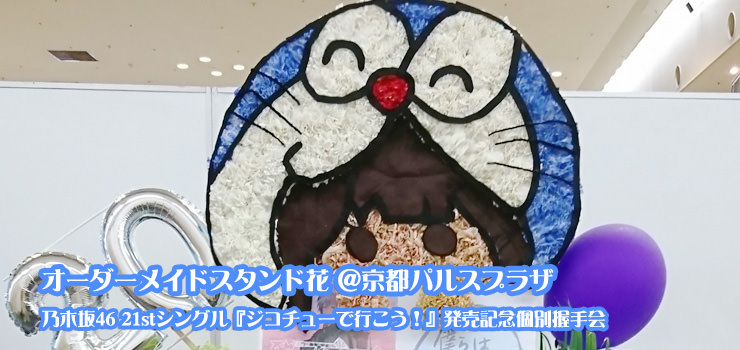 京都パルスプラザで行われた乃木坂46の21stシングル『ジコチューで行こう!』発売記念個別握手会にオーダーメイドアレンジメントをお届けしました!
