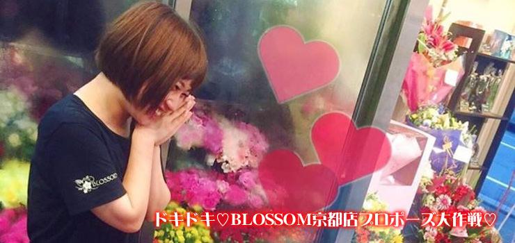 ドキドキ♡BLOSSOM京都店プロポーズ大作戦♡
