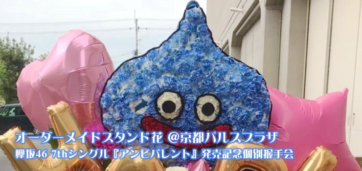 京都パルスプラザで行われた欅坂46の7thシングル『アンビバレント』発売記念個別握手会にオーダーメイドスタンド花をお届けしました!