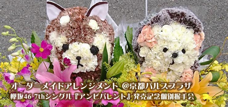 京都パルスプラザで行われた欅坂46の7thシングル『アンビバレント』発売記念個別握手会にオーダーメイドアレンジメントをお届けしました!