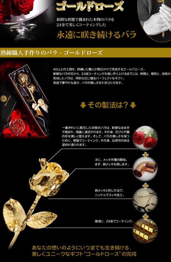 24金ゴールドローズ