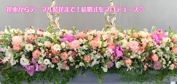 高砂花・花束からテーブル装花まで!結婚式をプロデュース♡