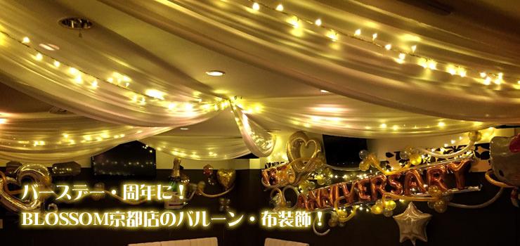 バースデー・周年に!BLOSSOM京都店のバルーン・布装飾!