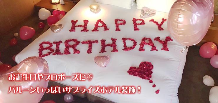 お誕生日やプロポーズに♡バルーンいっぱいサプライズ!