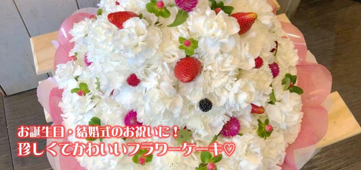お誕生日・結婚式のお祝いに!珍しくてかわいいフラワーケーキ♡