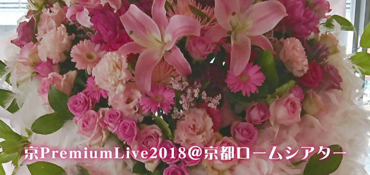 京PremiumLive2018@京都ロームシアターにオーダーメイドスタンド花をお届けしました!