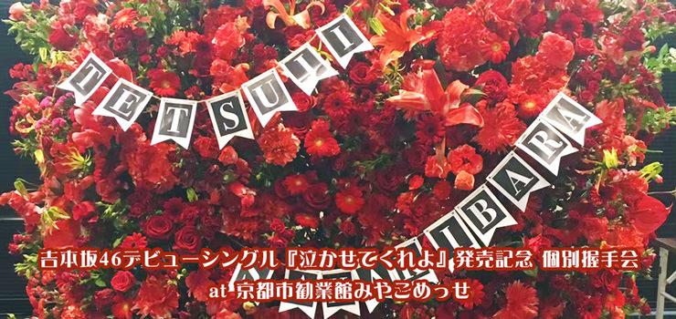 吉本坂46デビューシングル『泣かせてくれよ』発売記念 個別握手会にお祝い花のお届け@京都みやこめっせ