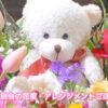 卒業・退職祝い・送別会に贈る花束・アレンジメントご予約受付中です!